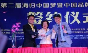 第二届海归中国梦暨中国品牌创业创新年度盛典在北京举行