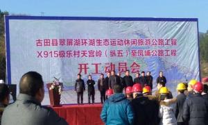 宁德古田县翠屏湖环湖生态运动休闲旅游公路工程正式开工