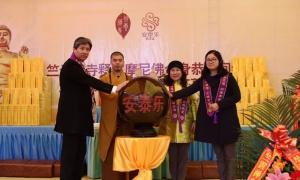 晋江竺云禅寺·安泰乐生命纪念馆开幕仪式隆重举行